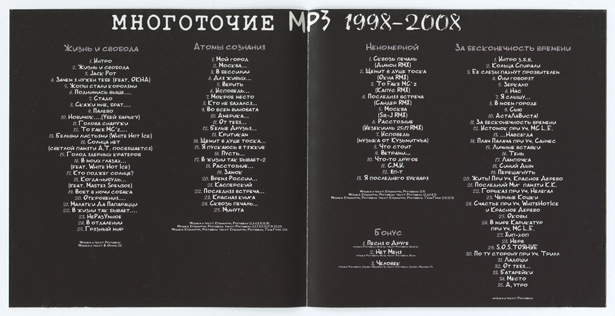 Жизнь И Свобода Многоточие Альбом
