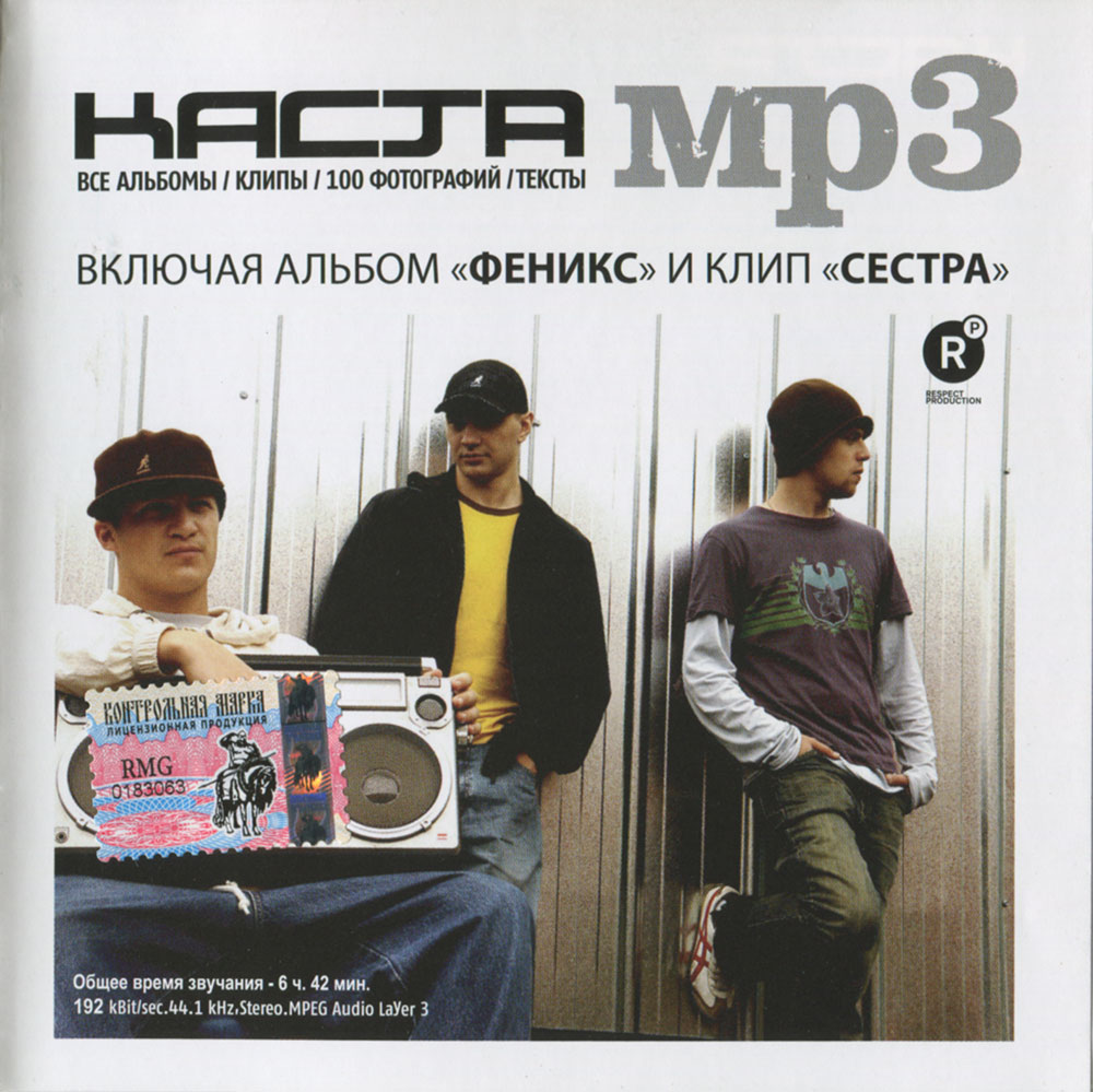 Rem - live (2007) mp3 320 kbps, flac