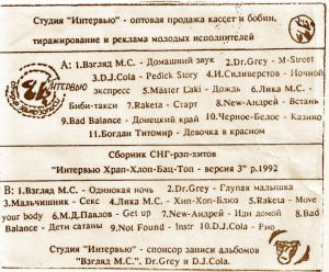 Рэп Солянка - 1992