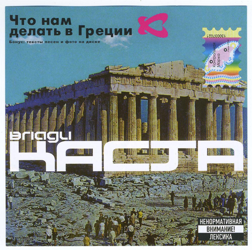 Что нам делать в Греции Каста. Слушать онлайн на Яндекс