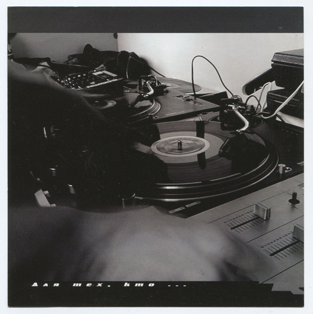 DJedi Хобот «Для Тех Кто…» (Hip-Hop Mix) 2002 | RAPDB