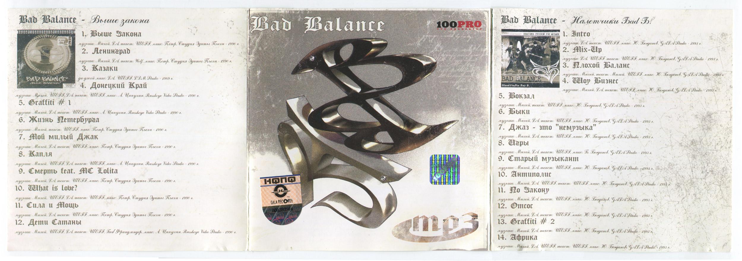 каменный лес bad balance скачать альбом